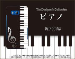 HTC U11 HTV33 601HT 10 HTV32 J butterfly HTV31 ハード スマホ カバー ケース ピアノ /送料無料