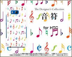 HTC U11 HTV33 601HT 10 HTV32 J butterfly HTV31 ハード スマホ カバー ケース 音符 /送料無料