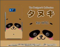 HTC U11 HTV33 601HT 10 HTV32 J butterfly HTV31 ハード スマホ カバー ケースタヌキ 動物 タヌキ たぬき