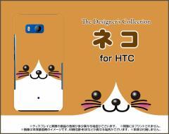 HTC U11 HTV33 601HT 10 HTV32 J butterfly HTV31 ハード スマホ カバー ケース ネコ /送料無料