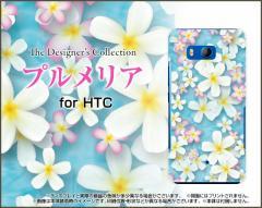 HTC U11 HTV33 601HT 10 HTV32 J butterfly HTV31 ハード スマホ カバー ケース プルメリア /送料無料