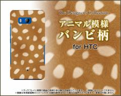 HTC U11 HTV33 601HT 10 HTV32 J butterfly HTV31 ハード スマホ カバー ケース バンビ柄 /送料無料