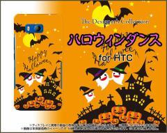 HTC U11 HTV33 601HT 10 HTV32 J butterfly HTV31 ハード スマホ カバー ケースハロウィンダンス ハロウィン 可愛い(かわいい)