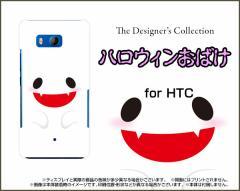 HTC U11 HTV33 601HT 10 HTV32 J butterfly HTV31 ハード スマホ カバー ケース ハロウィンおばけ /送料無料
