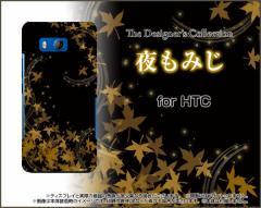 HTC U11 HTV33 601HT 10 HTV32 J butterfly HTV31 ハード スマホ カバー ケース 夜もみじ /送料無料