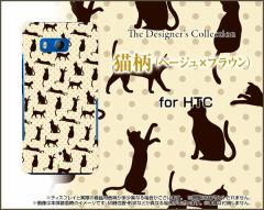HTC U11 HTV33 601HT 10 HTV32 J butterfly HTV31 ハード スマホ カバー ケース 猫柄(ベージュ×ブラウン) /送料無料