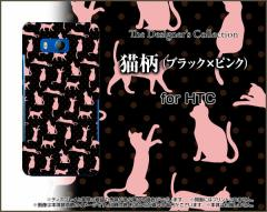 HTC U11 HTV33 601HT 10 HTV32 J butterfly HTV31 ハード スマホ カバー ケース 猫柄(ブラック×ピンク) /送料無料