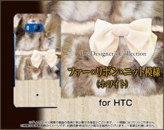 HTC U11 HTV33 601HT 10 HTV32 J butterfly HTV31 ハード スマホ カバー ケースファー×リボン×ニット模様ホワイト ファー リボン