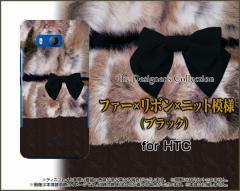 HTC U11 HTV33 601HT 10 HTV32 J butterfly HTV31 ハード スマホ カバー ケースファー×リボン×ニット模様ブラック ファー リボン