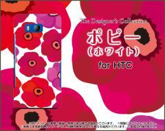 HTC U11 HTV33 601HT 10 HTV32 J butterfly HTV31 ハード スマホ カバー ケースポピー(ホワイト) 北欧柄 ピンクの花 白(しろ)