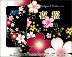 HTC U11 HTV33 601HT 10 HTV32 J butterfly HTV31 ハード スマホ カバー ケース 夜桜 /送料無料