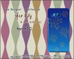 HTC U11 HTV33 601HT 10 HTV32 J butterfly HTV31 ハード スマホ カバー ケース 和柄(其の貳) type004 /送料無料