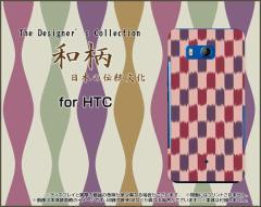 HTC U11 HTV33 601HT 10 HTV32 J butterfly HTV31 ハード スマホ カバー ケース 和柄(其の貳) type005 /送料無料