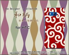 HTC U11 HTV33 601HT 10 HTV32 J butterfly HTV31 ハード スマホ カバー ケース 和柄(其の貳) type006 /送料無料