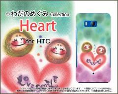 HTC U11 HTV33 601HT 10 HTV32 J butterfly HTV31 ハード スマホ カバー ケース Heart わだの めぐみ /送料無料
