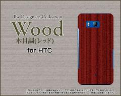 HTC U11 HTV33 601HT 10 HTV32 J butterfly HTV31 ハード スマホ カバー ケース Wood(木目調)レッド /送料無料