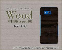 HTC U11 HTV33 601HT 10 HTV32 J butterfly HTV31 ハード スマホ カバー ケース Wood(木目調)type010 /送料無料