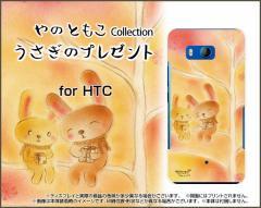 HTC U11 HTV33 601HT 10 HTV32 J butterfly HTV31 ハード スマホ ケース うさぎのプレゼント やの ともこ