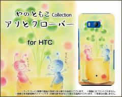 HTC U11 HTV33 601HT 10 HTV32 J butterfly HTV31 ハード スマホ ケース アリとクローバー やの ともこ