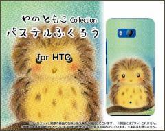 HTC U11 HTV33 601HT 10 HTV32 J butterfly HTV31 ハード スマホ ケース パステルふくろう やの ともこ