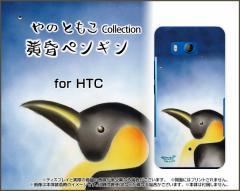 HTC U11 HTV33 601HT 10 HTV32 J butterfly HTV31 ハード スマホ ケース 黄昏ペンギン やの ともこ
