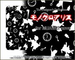 HUAWEI nova 2 HWV31 ファーウェイ ハード スマホ カバー ケース モノクロアリス(モノトーン) /送料無料