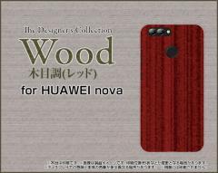 HUAWEI nova 2 HWV31 ファーウェイ ハード スマホ カバー ケース Wood(木目調)レッド /送料無料