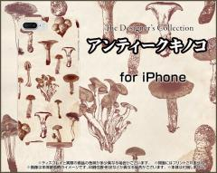 液晶保護 ガラスフィルム付 iPhone 8 Plus 7 Plus 6s Plus 6 Plus ハード スマホ カバー ケース アンティークキノコ /送料無料