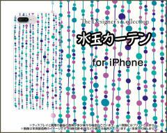 液晶全面保護 3Dガラスフィルム付 カラー:白 iPhone 8 Plus 7 Plus ハード スマホ カバー ケース 水玉カーテン(白×青) /送料無料