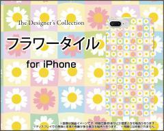 液晶全面保護 3Dガラスフィルム付 カラー:黒 iPhone 8 Plus 7 Plus ハード スマホ カバー ケース フラワータイル /送料無料