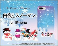 液晶保護 ガラスフィルム付 iPhone 8 Plus 7 Plus 6s Plus 6 Plus ハード スマホ カバー ケース 白夜とスノーマン /送料無料