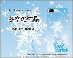 液晶全面保護 3Dガラスフィルム付 カラー:黒 iPhone 8 Plus 7 Plus ハード スマホ カバー ケース 冬空の結晶 /送料無料
