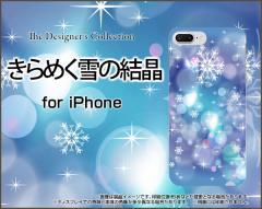 液晶全面保護 3Dガラスフィルム付 カラー:白 iPhone 8 Plus 7 Plus ハード スマホ カバー ケース きらめく雪の結晶 /送料無料