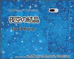 液晶全面保護 3Dガラスフィルム付 カラー:黒 iPhone 8 Plus 7 Plus ハード スマホ カバー ケース 夜空の結晶 /送料無料