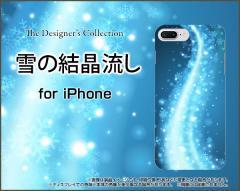 液晶全面保護 3Dガラスフィルム付 カラー:白 iPhone 8 Plus 7 Plus ハード スマホ カバー ケース 雪の結晶流し /送料無料