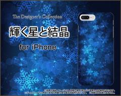 液晶全面保護 3Dガラスフィルム付 カラー:黒 iPhone 8 Plus 7 Plus ハード スマホ カバー ケース 輝く星と結晶 /送料無料
