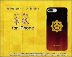 液晶全面保護 3Dガラスフィルム付 カラー:白 iPhone 8 Plus 7 Plus ハード スマホ カバー ケース 家紋(其の肆)坂本龍馬 /送料無料