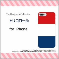 液晶保護 ガラスフィルム付 iPhone 8 Plus 7 Plus 6s Plus 6 Plus ハード スマホ カバー ケース トリコロール/送料無料