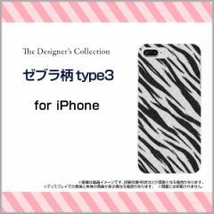 液晶全面保護 3Dガラスフィルム付 カラー:黒 iPhone 8 Plus 7 Plus ハード スマホ カバー ケース ゼブラ柄type3/送料無料