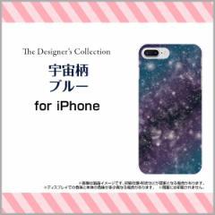 液晶保護 ガラスフィルム付 iPhone 8 Plus 7 Plus 6s Plus 6 Plus ハード スマホ カバー ケース 宇宙柄ブルー/送料無料