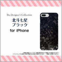 液晶全面保護 3Dガラスフィルム付 カラー:白 iPhone 8 Plus 7 Plus ハード スマホ カバー ケース 北斗七星ブラック/送料無料