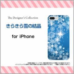 液晶全面保護 3Dガラスフィルム付 カラー:白 iPhone 8 Plus 7 Plus ハード スマホ カバー ケース きらきら雪の結晶/送料無料
