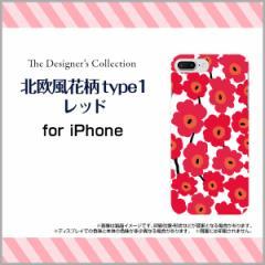 液晶全面保護 3Dガラスフィルム付 カラー:白 iPhone 8 Plus 7 Plus ハード スマホ カバー ケース 北欧風花柄type1レッド/送料無料