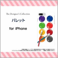 液晶全面保護 3Dガラスフィルム付 カラー:黒 iPhone 8 Plus 7 Plus ハード スマホ カバー ケース パレット/送料無料