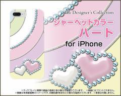 液晶全面保護 3Dガラスフィルム付 カラー:白 iPhone 8 Plus 7 Plus ハード スマホ カバー ケース シャーベットカラーハート /送料無料
