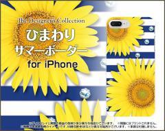 液晶保護 ガラスフィルム付 iPhone 8 Plus 7 Plus 6s Plus 6 Plus ハード スマホ カバー ケース ひまわりサマーボーダー /送料無料