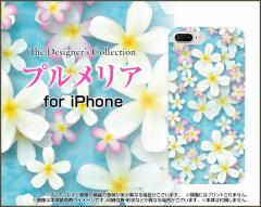 液晶全面保護 3Dガラスフィルム付 カラー:白 iPhone 8 Plus 7 Plus ハード スマホ カバー ケース プルメリア /送料無料