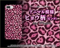 液晶全面保護 3Dガラスフィルム付 カラー:黒 iPhone 8 Plus 7 Plus ハード スマホ カバー ケース ヒョウ柄 (ピンク) /送料無料