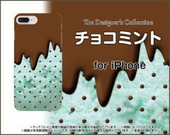 液晶全面保護 3Dガラスフィルム付 カラー:黒 iPhone 8 Plus 7 Plus ハード スマホ カバー ケース チョコミント /送料無料