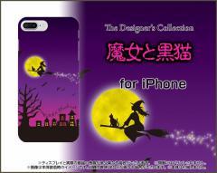 液晶全面保護 3Dガラスフィルム付 カラー:黒 iPhone 8 Plus 7 Plus ハード スマホ カバー ケース 魔女と黒猫 /送料無料
